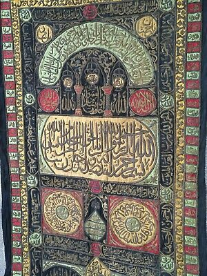 HUGE OLD ANTIQUE ISLAMIC CAIROWARE INLAID WITH BRASS OTTOMAN CURTAIN KAABA 3m