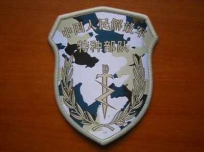 07's series China PLA Air Force Special Forces Camouflage Patch,A