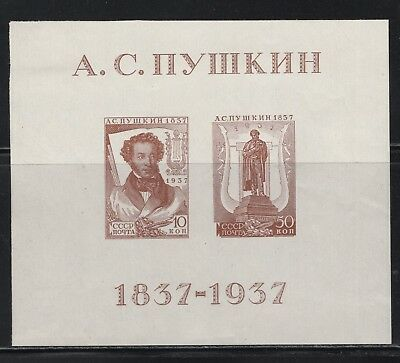Russia 1937. Pushkin, writer and poet. S/S Scott # 596. MH, OG