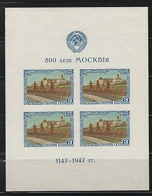 Russia 1947. 800 yers of Moscow. S/S Scott # 1145a. MLH