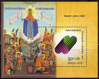 Russia 1990. Joys of All Those Grieving, 18th Cent. S/S Scott # B178. MNH, VF