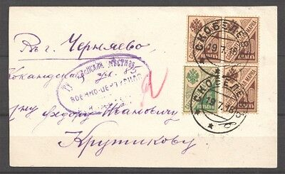 1918 Civil War Part of Saving Stamps Local Censorship of Turkestan (Skobelev)