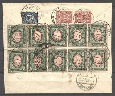 1921 RSFSR Russia Part of Cover Air Mail (Petrograd - Berlin)