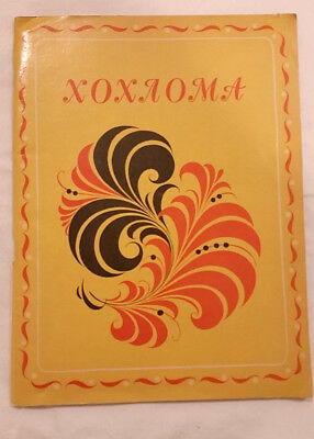 Khokhloma Хохлома book Russian national painting art on wood, 1980, made in USSR