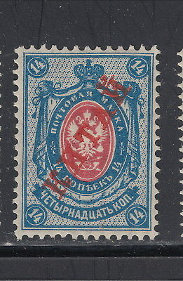 RUSSIA: 1904 Offices in China- 14 kop VERT. LAID PAPER Scott #12, MLHOG, $10
