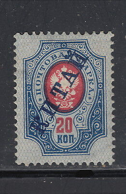 RUSSIA: 1904 Offices in China- 20 kop VERT. LAID PAPER Scott #14, MLHOG, $10
