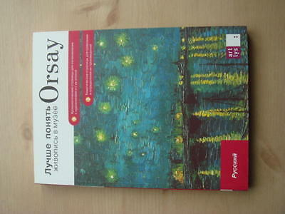 To better understand the painting in the Museum Orsay(in Russian)