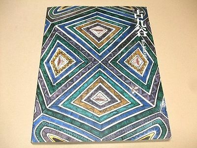 Rare Ko-Kutani Exhibition Catalogue Epoc-Making Ceramic Ware Style English