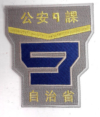 """Ghost in the Shell #9  4/"""" Tall DELUXE Uniform Patch GSPA-01 Mailed from USA"""