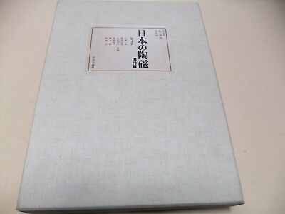 1992 Oversized Contemporary Ceramics Of Japan Yagi Kazuo Kamoda Shoji Limited