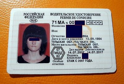 Driver's License. Beautiful Girl. Permis De Conduire. Russia. Original.