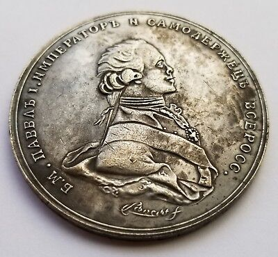 Imperial Russian Medal Coin. Silver???