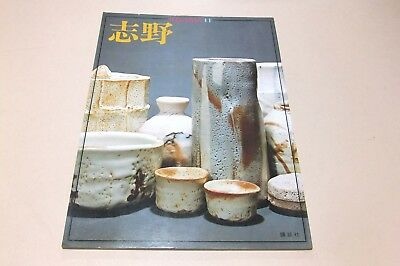 Japanese Ceramics Sino Ware Large Pictorial Record 69 Plates Tea Bowls Pots