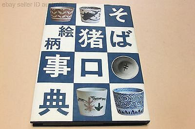 Unique Soba-choko Design Book Small-Sized Japanese Porcelain Vessels Imari Ware