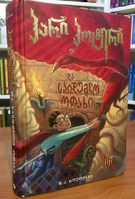 FIRST GEORGIAN edition Harry Potter and the Chamber of Secrets HARCOVER