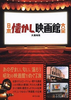 Japanese old-fashioned movie theater comprehensive book (soft cover) - 2017/12/2