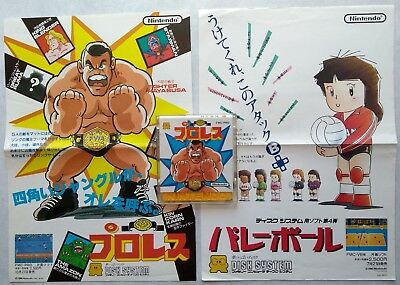 Famicom Disk System - Pro Wrestling + Volleyball original ad posters + game 1986