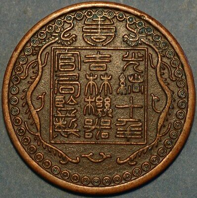 China Empire coin ND