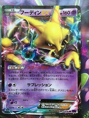 Edition 1 Carte 23 Alakazam Ex Xy10 Awakening Foodin Psychic King Pokemon Ultra 7 17 Picclick