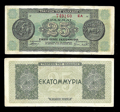 Greece 1944 25 million 25000000 drachma  banknote Suffix BIG numbers
