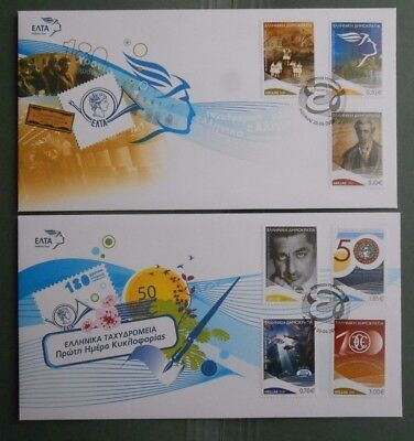 #8511 Greece Events & Anniversaries lot of 2  FDCs 20.06.2008 black cancel