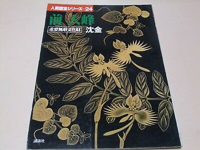 Living National Treasure Series 24 Taihou Mae Master Of Lacquer Art Sunken Gold