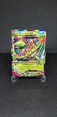 Japanese Mega M Sceptile EX - 8/81 - Ultra Rare - NM/M - XY7 Pokemon Card