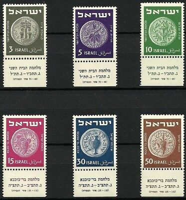 ISRAEL 1950 Stamps MERED  SECOND COINAGE  MNH XF