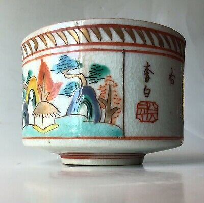 Unusual Antique Chinese Porcelain Famille Verte Wine Cup