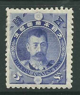 Japan -1896 - Very Lightly Mounted Mint - Fresh With Good Centering - No Reserve
