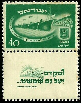 ISRAEL 1950 Stamp INDEPENDENCE DAY 40pr -  MH