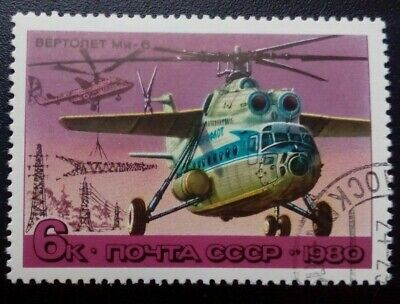 Russia USSR 1980 Sol#5077. Helicopters , ERROR (dark spot before 1980) , USED