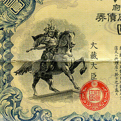 1944 Japanese War Bond, 100 Yen, Samurai and Imperial Palace, Complete, Rare