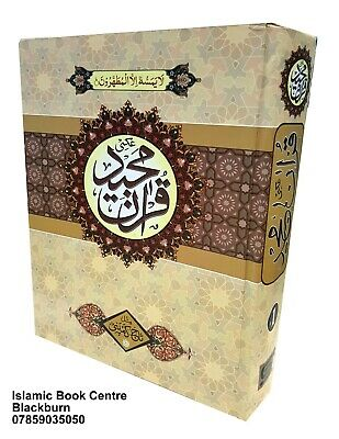 Holy quran in Arabic book ( 11 Line) Large text A4 size islamic qur'an (REF: 01)