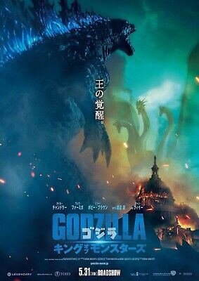 "Godzilla King of the Monsters Japanese Poster 21x14"" Film Movie 2019 Print Silk"