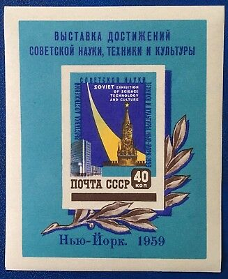 URSS / Russie / Russia 1959, Exposition soviétique, NY, Yv n° BF 29, Neuf**
