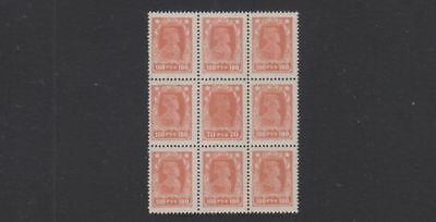 """Russia RSFSR Sc 237a clishe of """"70"""" in block of 9 stamps.MNH"""