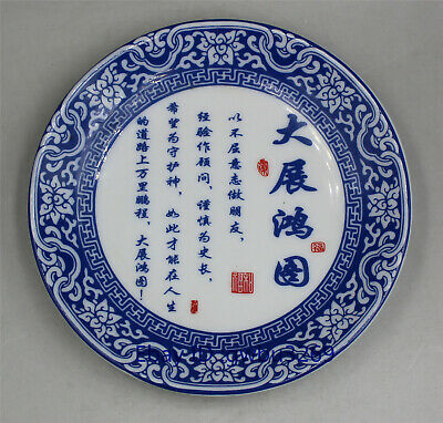 Chinese blue and white porcelain painting character plate Pen Wash- 大展鸿图