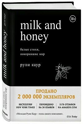 "Rupi Kaur ""Milk and Honey"" White poems. in Russian and English languages"