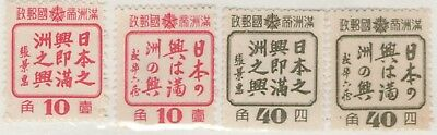 MANCHUKUO MH Scott # 154-157 - some gum spots, remnants (4 Stamps) -6