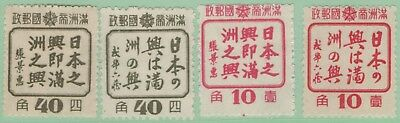MANCHUKUO MH Scott # 154-157 - some gum spots, remnants (4 Stamps) -9