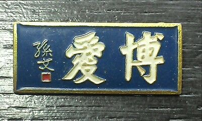 médaille penning pins épinglette Chine China