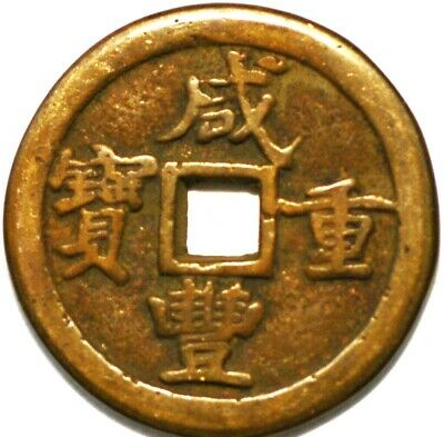 5 Cash Ch'ing Dynasty Hupeh Province Hsien-feng Chung Pao Mint Wu China Empire