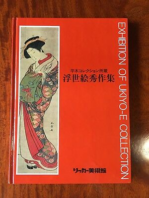UKIYO-E Japanese Artbook EXHIBITION OF UKIYO-E COLLECTION  From JAPAN F/S