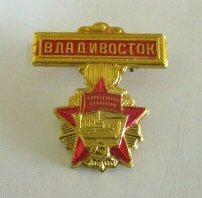 Vintage Russian USSR Pin or Badge - Soviet Red Star / Hammer and Sickle - 425K