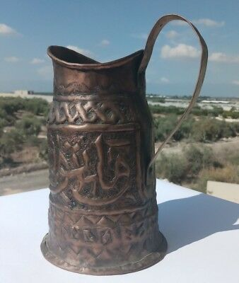 Unique Large Antique Water Jug Ewer Brass Islamic with Arabic Calligraphy