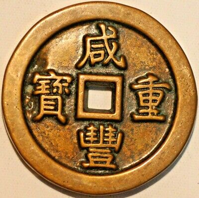 China Chekiang Province 100 Cash C#4-16 cast brass Hsien-feng Chung-pao Mint Che