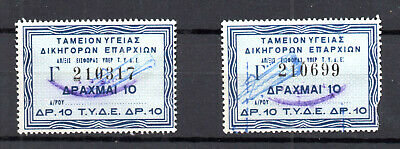 Greece. 2 Old Greek Revenue Stamps (Drachmai 10), Health Fund Lawyer Provincial