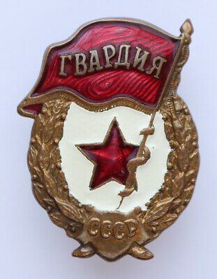 Vintage Russian Soviet Elite Army Officer Guards Badge Pin Guardia USSR CCCP