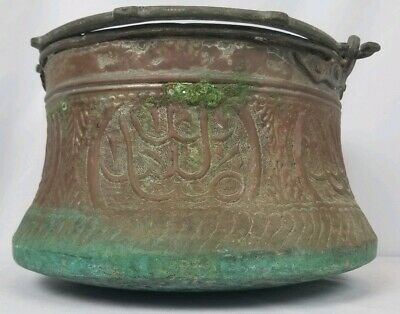 Antique Islamic Arabic or Persian Copper Pot Heavy Patina